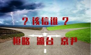 恒略所VS瀛台所VS京尹所:北京十大律师事务所排名,哪个榜单可信?